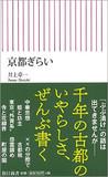 「白足袋に逆らうな!」――京都の観光タブーを握る