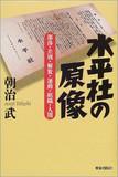 「餃子の王将」社長はなぜ射殺されたのか――同和問題に暴力団、行政の腐敗…京都社会の裏を描くブックガイド