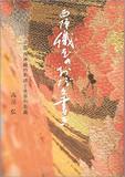 京都における光と影──伝統を支えたのは在日朝鮮人? 京が誇る友禅染と西陣織の裏面史