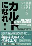 韓国ではすでにカルト化の噂も…トランプ氏も太鼓判!日本にも上陸するACNの脅威とは?