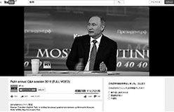 オバマも習近平も恐れを抱く世界最凶タブー宰相!メディア、市場経済を掌握するプーチン大研究