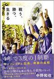 広島最大タブーの裏側――地元メディアはスタジアム問題を報じない?