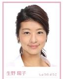 『めざまし』から移動の生野陽子アナ、同期の夫・中村光宏アナとすれ違い生活中!?