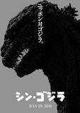"""『シン・ゴジラ』――日本が実現できなかった""""成熟""""の可能性を描く、""""お仕事映画""""としての『シン・ゴジラ』"""