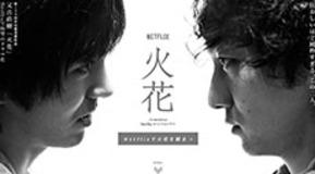 """Netflix上陸で業界は変わったのか? 推されるのはドラマばかり…旗振り役不在の""""見放題""""と映画界"""