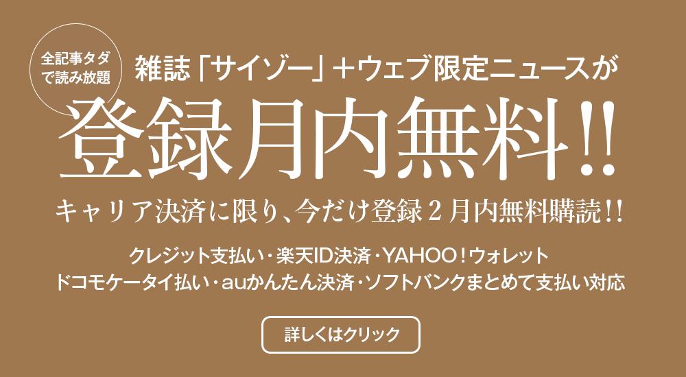 【登録月内無料/キャリア決済対応】雑誌『サイゾー』がウェブでまるっと読み放題!