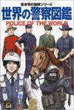警察官、自衛隊、消防士の3大制服公務員に注目! 知られざる公務員の制服事情に見る制服ビジネス、カネの実態
