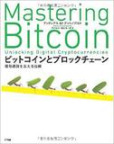 【クロサカタツヤ×林 達也】ビットコインを支えるブロックチェーンは、インターネットの夢を取り戻すか?
