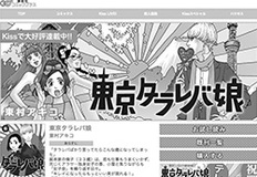 【『東京タラレバ娘』】憧れ女性を口説くには、自己評価暴落中のアラサーを狙うべし!?