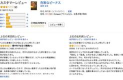 川村元気の豪腕営業と東野圭吾の新作に文芸界から批判殺到!