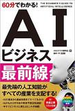 人工知能が金融市場からヘッジファンドを退場させる? AIとマネーゲームの関係
