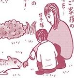 """秋篠宮家のお子様たちに引き継がれた美智子様の""""命""""教育"""