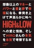 【いよいよ12月15日発売!】私共が『HiGH&LOW』考察本を出すまでに至った経緯。