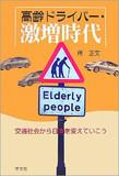 【高齢運転者事故続発】「暴走する高齢ドライバー激増!」誤ったイメージ醸成の理由とは?