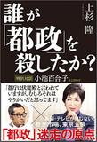 """新潟・知事退陣の裏に東京電力の影!? 地方紙""""癒着""""の構造"""