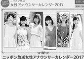 顔も知らないのになぜ売れるのか!?「ニッポン放送 女性アナカレンダー」売り切れ続出のヒミツ