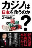 【カジノ法案16年末成立】依存症批判も暴力団批判も的外れ!? カジノ法案がダメな本当の理由