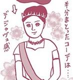 秋篠宮様が皇太子様になれば、佳子様が若者の物欲離れを食い止める救世主になる!?