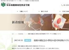 新聞記者らが語る森友学園問題の裏側と「日本会議の陰謀」