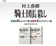 『騎士団長殺し』――「論外」と評した『多崎つくる』から4年、コピペ小説家と化した村上春樹を批評する言葉は最早ない!