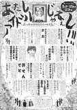 小保方、きゃりぱみゅ、ラブドール…意外なアノ人の意外な文才! 読み飛ばし厳禁! マニアが選ぶ雑誌連載8選