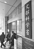 """【文科省の天下り騒動】文科省の天下りスキャンダルに見る有能官僚を""""飼い殺す""""日本的システム"""
