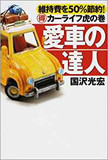 【神保哲生×宮台真司×国沢光宏】大排気量への課税――アメ車が日本で売れない理由