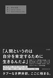 ハリウッド版『攻殻機動隊』も話題! 押井守監督が大阪でトークショー&サイン会を開催!