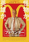 """『ファウンダー ハンバーガー帝国の秘密』――創業者はヒーローか? """"マクドナルド的""""がアメリカを支配する"""