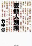 「国民的スター」浅田真央引退に感じる日本礼賛の違和感。幽霊、井の中の蛙は内輪褒めで死ぬ。