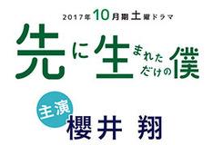 予算もキツキツでドラマ現場は疲弊…日テレ『嵐・櫻井問題』が福士蒼汰に波及!?