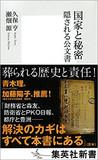 """加計学園にレイプ騒動""""忖度""""するメディアと安倍官邸の強権発動"""