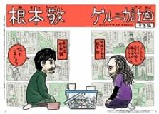 極北漫画家・根本敬による「根本敬 ゲルニカ計画」。現代美術家・会田誠と組んで描き上げようとする21世紀の風景とは?