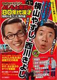 息子の話をする時に見せた笑顔は父親のそれだった――週刊誌とも格闘した伝説の漫才師・横山やすし