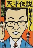 天才的な漫才、破天荒な人生――週刊誌とも格闘した伝説の漫才師・横山やすし