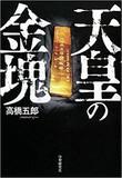 【九州論2】イリーガルなモノを密輸する玄関口!金塊、覚せい剤、手榴弾……九州で蠢く闇ビジネスの実相