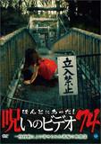 日本の心霊動画は基本的に違法モノ!幽霊がグローバル化している!?怖い心霊動画の潮流と愉しみ方