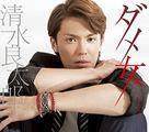 清水良太郎逮捕で振り返る、クスリと芸能人の切っても切れぬ関係