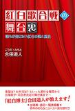 安室、桑田、タモリはNG! バナナマン副音声は坂上忍に変更案も!? 『NHK紅白歌合戦』の迷走が止まらない……