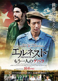 闘争、亡命、決死の撮影!――米国の欺瞞を映画で告発!ラテンアメリカの闘う革命映画