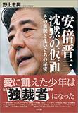 「選挙はこれで勝つ」官邸今井秘書官の衆院選メディア戦略