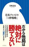 """日本テレビ「出産祝いに20~30万円」で国税が! 局員が""""意気消沈""""しているワケとは?"""
