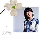 柴咲コウ、NHKに大貢献&歌手15周年なのに『紅白』スルーの裏事情「事務所への忖度が……」
