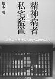 【精神科医・岩波明】お家騒動により監禁が制度化!? 精神障害者と「座敷牢」の真実