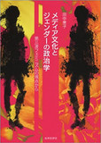 気鋭の女性学者、田中東子・大妻女子大学準教授に聞く!すべてのセックスは強姦である!?フェミニズム「セックス論」の歴史