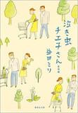 """【泣き虫チエ子さん】「子はかすがい」は先人の知恵?子どもを作らないことを選択する益田ミリの""""幸福論"""""""
