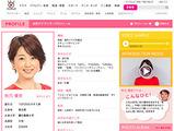 """""""竹林不倫""""の秋元優里アナは、プロデューサーに「調教」されていた!?"""