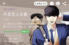 いじめ復讐、エログロ、労働問題……ヤバい韓国ウェブトゥーン6選