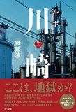 【音楽ライター・磯部涼】『ルポ 川崎』は浦川君側の人が主人公……本書の進歩主義的思想は川崎の不良に届くか――