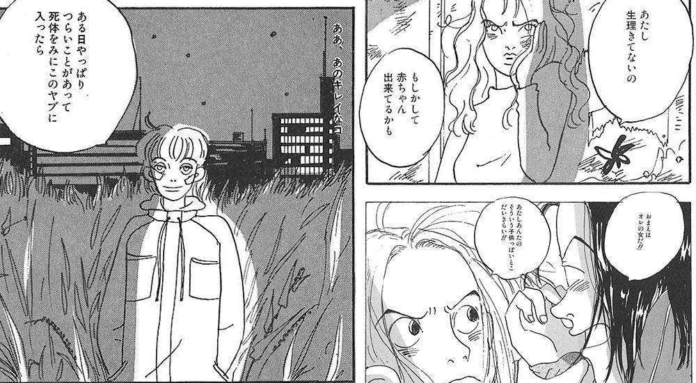 """【2月号特集/マンガ(禁)大全】岡崎京子マンガは今も""""有効""""なのか?"""
